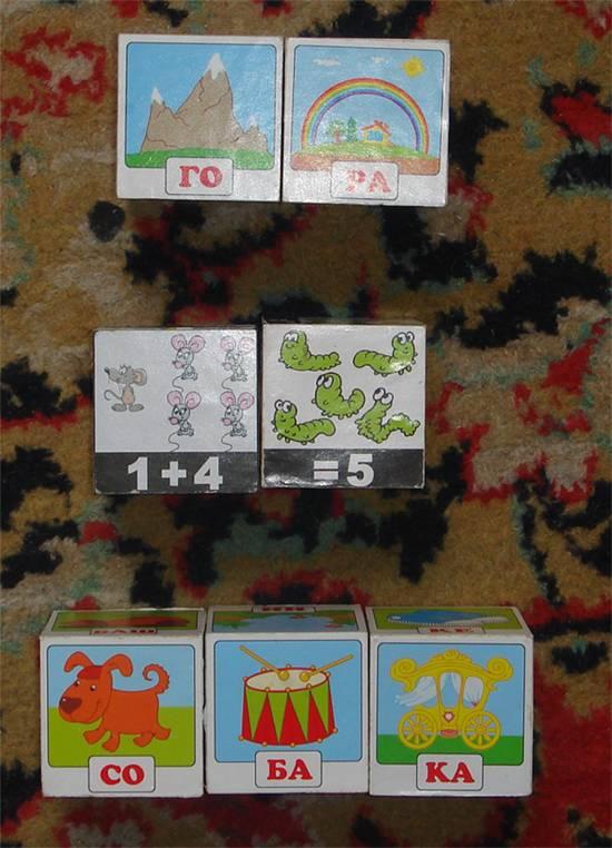Иллюстрация 1 из 2 для Кубики: Букварь и арифметика (05129) | Лабиринт - игрушки. Источник: farnor