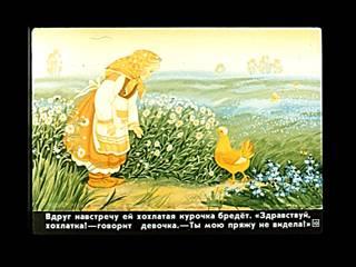 Иллюстрация 1 из 2 для Наши добрые сказки 15: Диафильмы (DVD-Box) - Лилиан Муур | Лабиринт - видео. Источник: просто так