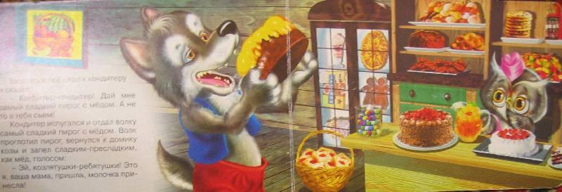 Иллюстрация 1 из 3 для Волк и семеро козлят | Лабиринт - книги. Источник: Е.  Анна В.
