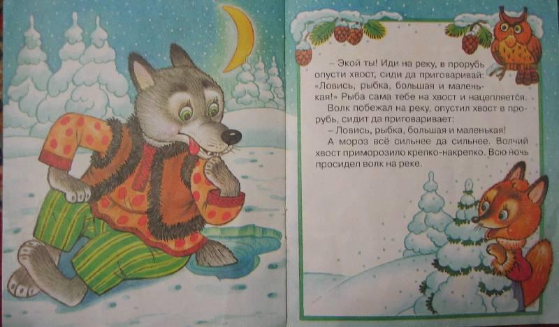 Иллюстрация 1 из 2 для Лисичка-сестричка и серый волк | Лабиринт - книги. Источник: Е.  Анна В.
