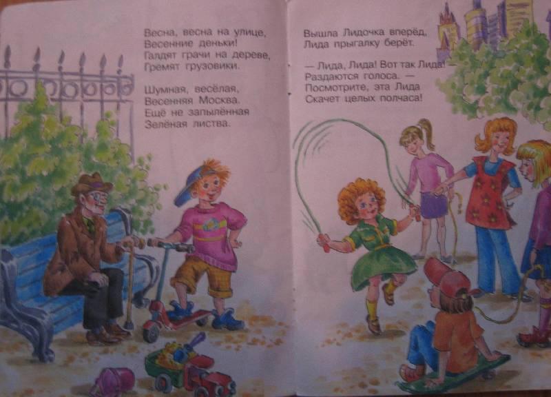 Иллюстрация 1 из 3 для Веревочка - Агния Барто   Лабиринт - книги. Источник: Е.  Анна В.
