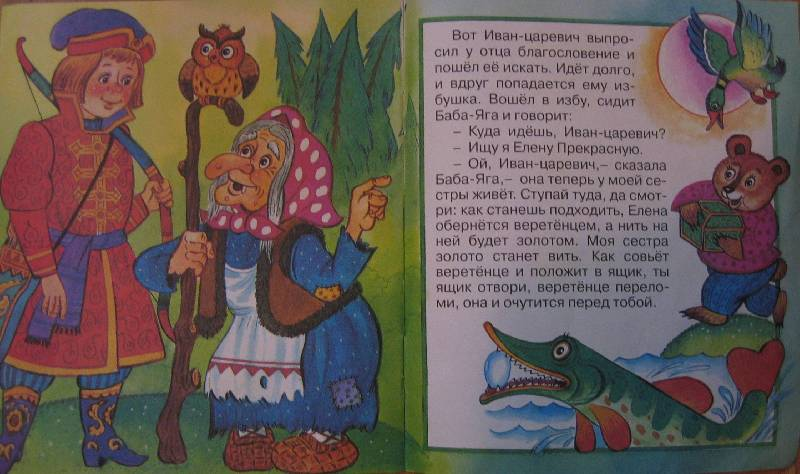 Иллюстрация 1 из 3 для Царевна-лягушка   Лабиринт - книги. Источник: Е.  Анна В.