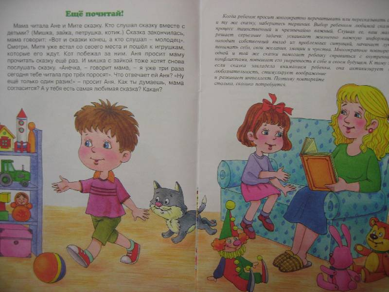 Иллюстрация 1 из 3 для Вот так ситуация. Проблемы поведения 2-4 года - Елена Филякова | Лабиринт - книги. Источник: Е.  Анна В.