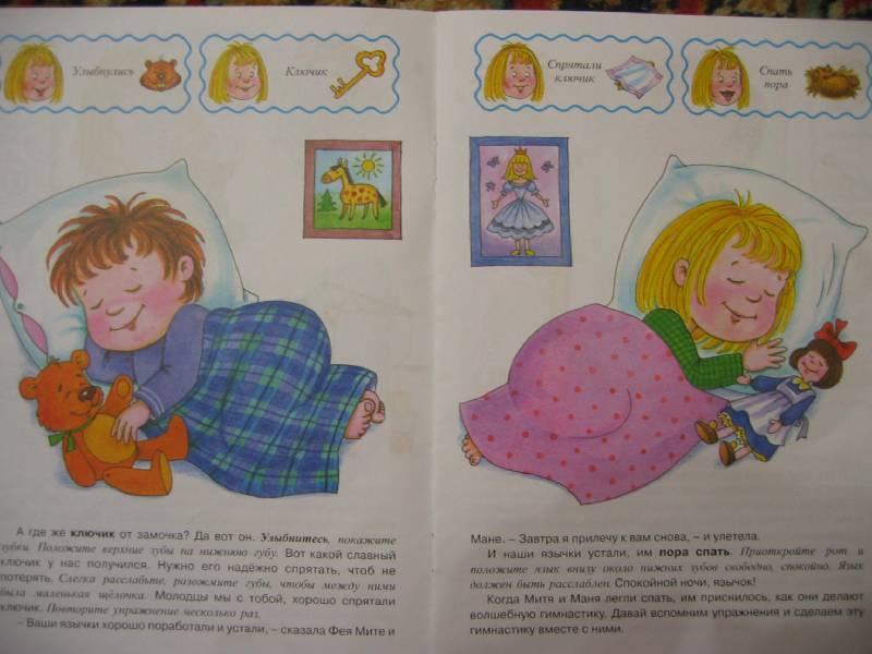 Иллюстрация 1 из 3 для Тра-ля-ля для язычка. Артикуляционная гимнастика (2-4 года) | Лабиринт - книги. Источник: Е.  Анна В.