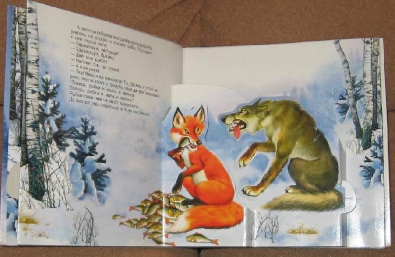 Иллюстрация 1 из 2 для Сказка в окошке: Волк и лиса | Лабиринт - книги. Источник: акка