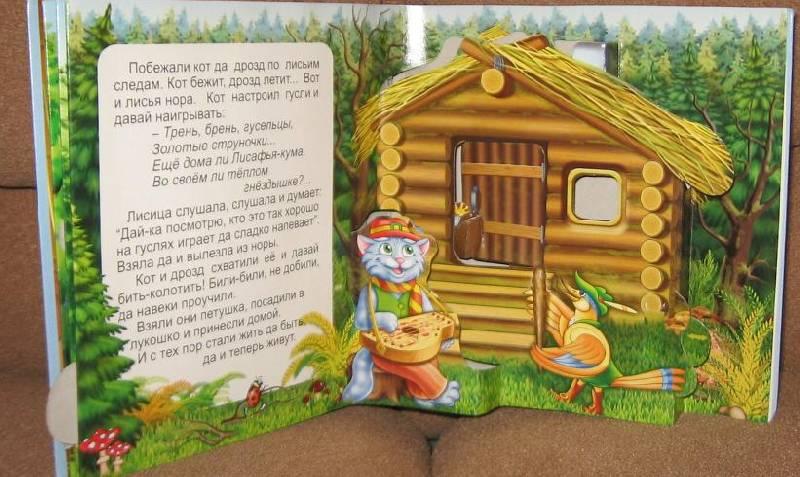 Иллюстрация 1 из 7 для Сказка в окошке: Петушок-Золотой Гребешок   Лабиринт - книги. Источник: акка