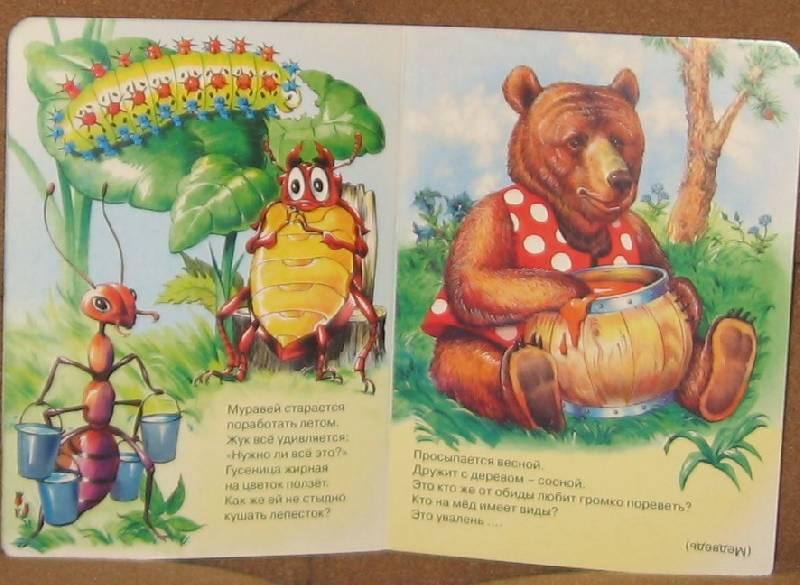 Иллюстрация 1 из 10 для Загадки, стишки для самых маленьких | Лабиринт - книги. Источник: акка