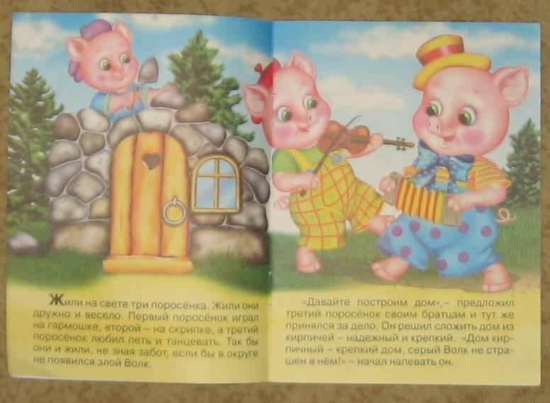 Иллюстрация 1 из 8 для Три поросенка | Лабиринт - книги. Источник: акка