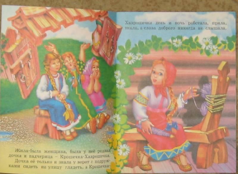 Иллюстрация 1 из 10 для Крошечка-Хаврошечка | Лабиринт - книги. Источник: акка