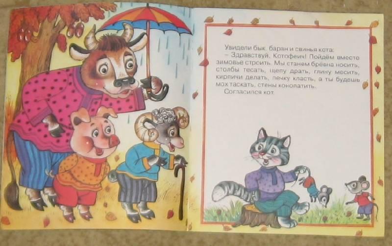 Иллюстрация 1 из 9 для Зимовье зверей | Лабиринт - книги. Источник: акка