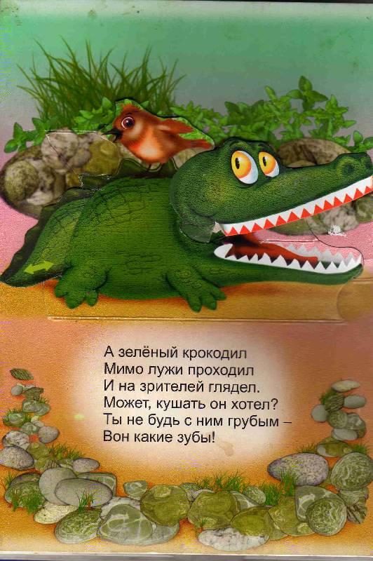 Иллюстрация 1 из 2 для Ушки-потягушки: В зоопарке - Сергей Тетерин | Лабиринт - книги. Источник: С  М В