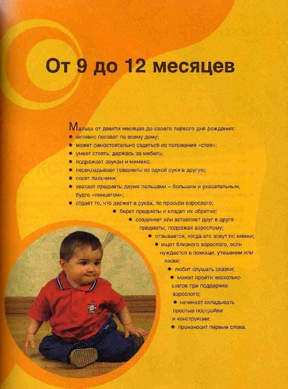 Иллюстрация 1 из 21 для Большая книга занятий с малышом: 150 упражнений для успешного развития вашего ребенка - Джордж Батлори | Лабиринт - книги. Источник: С  М В