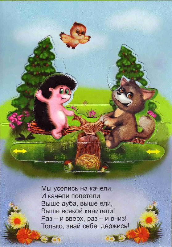 Иллюстрация 1 из 3 для Ушки-потягушки: Качельки - Сергей Тетерин | Лабиринт - книги. Источник: С  М В