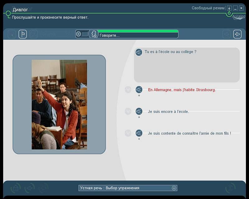 Иллюстрация 1 из 3 для Начинаю учить французский (DVDpc)   Лабиринт - софт. Источник: С  М В