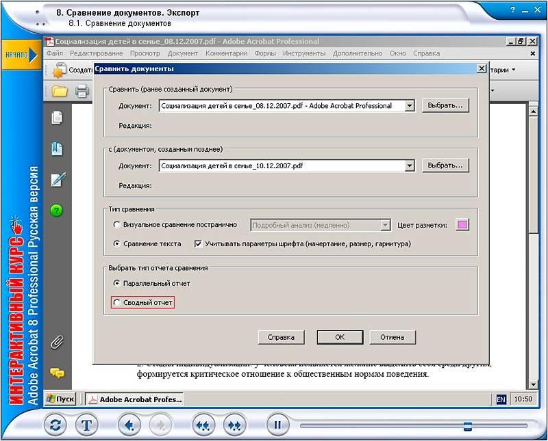 Иллюстрация 1 из 3 для Интерактивный курс Adobe Acrobat 8 Professional. Русская версия (CDpc) | Лабиринт - софт. Источник: С  М В