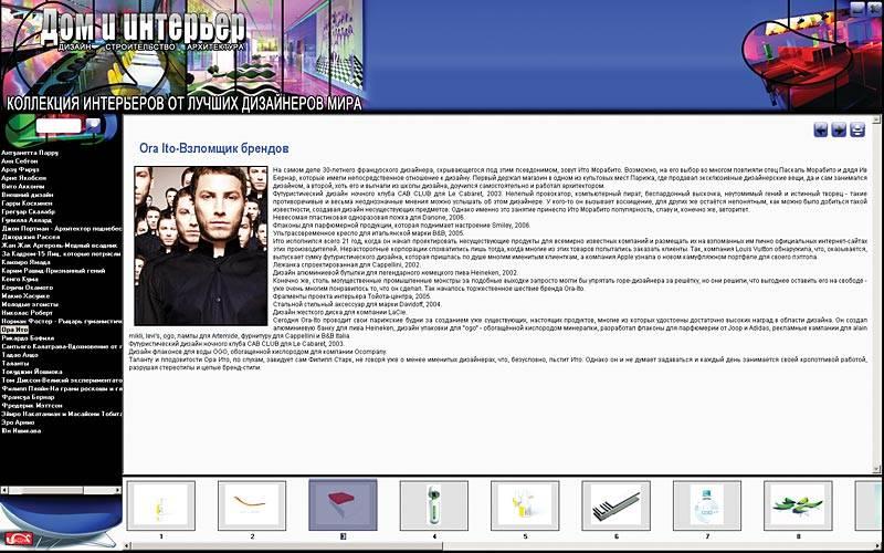Иллюстрация 1 из 6 для Дом и интерьер. Коллекция интерьеров от лучших дизайнеров мира (CDpc) | Лабиринт - софт. Источник: С  М В