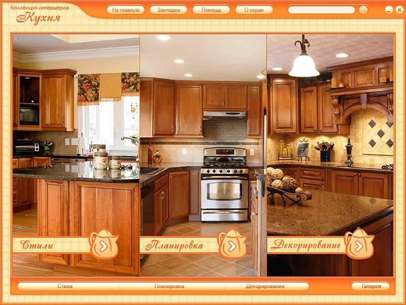 Иллюстрация 1 из 9 для CDpc Кухня | Лабиринт - софт. Источник: С  М В