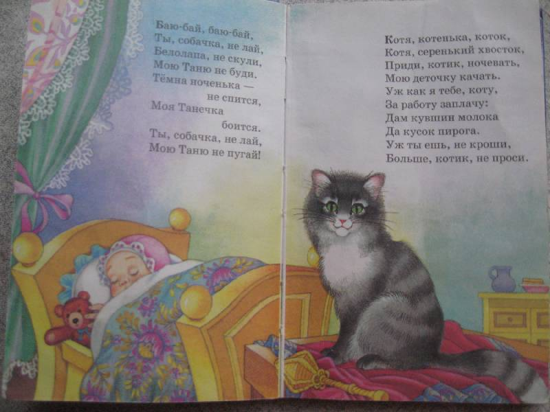 Иллюстрация 1 из 12 для Колыбельные песенки | Лабиринт - книги. Источник: Букмарь