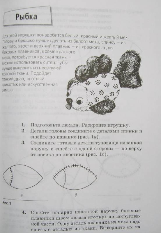 Иллюстрация 1 из 4 для Шьем веселый зоопарк - Наталья Лапеева | Лабиринт - книги. Источник: cocher