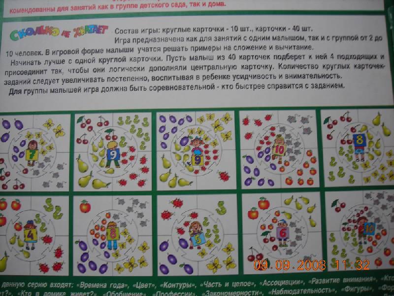 Иллюстрация 1 из 6 для Сколько не хватает. Игра (12215)   Лабиринт - игрушки. Источник: Плахова  Татьяна
