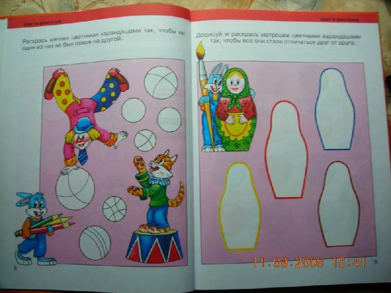 Иллюстрация 1 из 6 для Развиваем воображение и фантазию. Программа интеллектуальных занятий с ребенком от трех лет - Инна Светлова | Лабиринт - книги. Источник: Плахова  Татьяна
