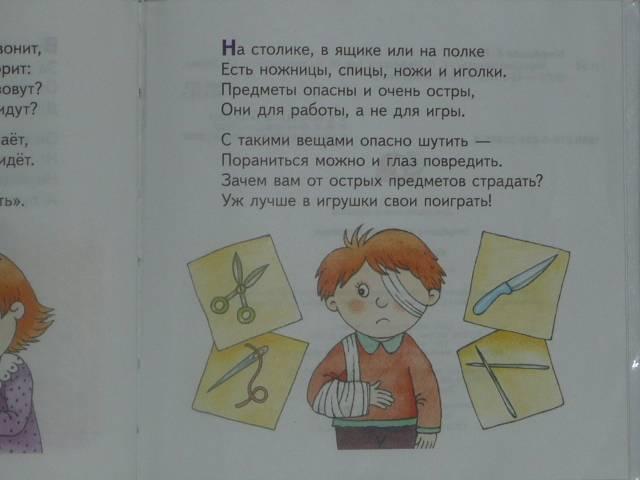 Иллюстрация 1 из 3 для Хорошие манеры: Стихи - Катерина Нефедова   Лабиринт - книги. Источник: Новичкова Елена Юрьевна