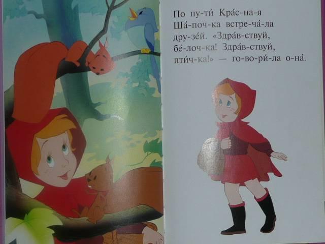 Иллюстрация 1 из 2 для Красная шапочка | Лабиринт - книги. Источник: Новичкова Елена Юрьевна