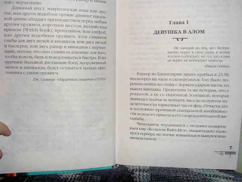 Иллюстрация 1 из 15 для Мефодий Буслаев. Первый эйдос - Дмитрий Емец | Лабиринт - книги. Источник: Умарова  Снежана