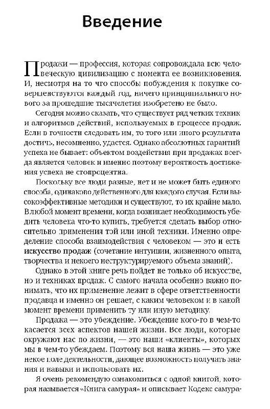 Иллюстрация 1 из 4 для Ключи к партнеру: Искусство и техники продаж - Алексей Асеев   Лабиринт - книги. Источник: vybegasha