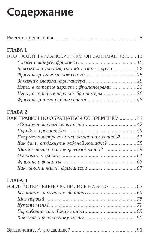 Иллюстрация 1 из 7 для Фриланс: Когда сам себе начальник - Анна Мурадова | Лабиринт - книги. Источник: vybegasha