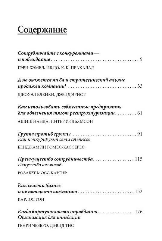 Иллюстрация 1 из 6 для Стратегические альянсы | Лабиринт - книги. Источник: vybegasha