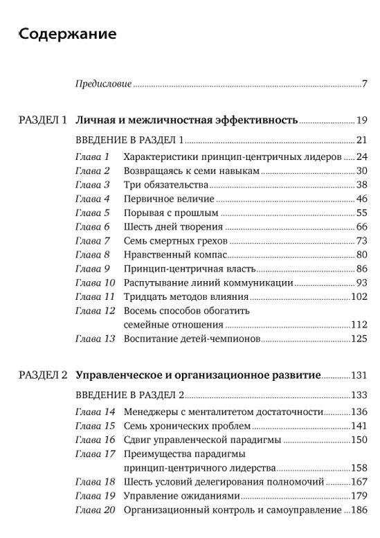 Иллюстрация 1 из 5 для Лидерство, основанное на принципах - Стивен Кови | Лабиринт - книги. Источник: vybegasha