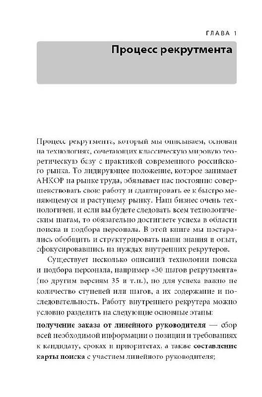 Иллюстрация 1 из 3 для Техники успешного рекрутмента - Татьяна Баскина | Лабиринт - книги. Источник: vybegasha
