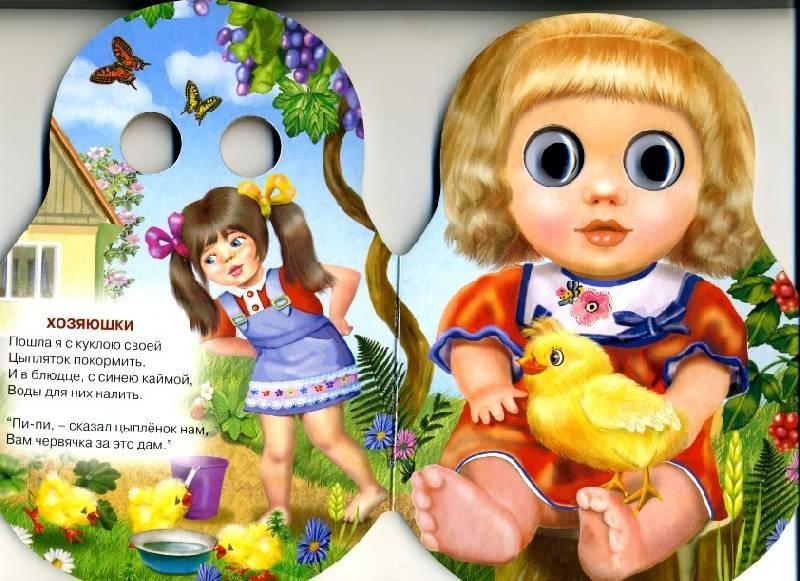 Иллюстрация 1 из 2 для Хозяюшки - Наталья Мигунова   Лабиринт - книги. Источник: Варвара