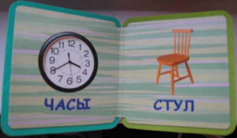 Иллюстрация 1 из 3 для Что вокруг? Первые слова | Лабиринт - книги. Источник: Jennyver
