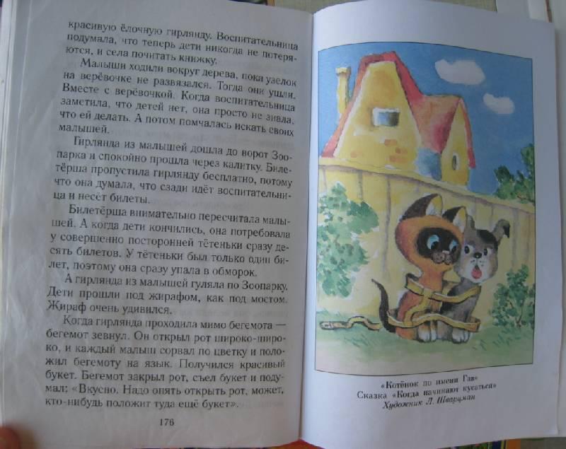 Иллюстрация 1 из 2 для Сказочные истории - Григорий Остер   Лабиринт - книги. Источник: Jennyver