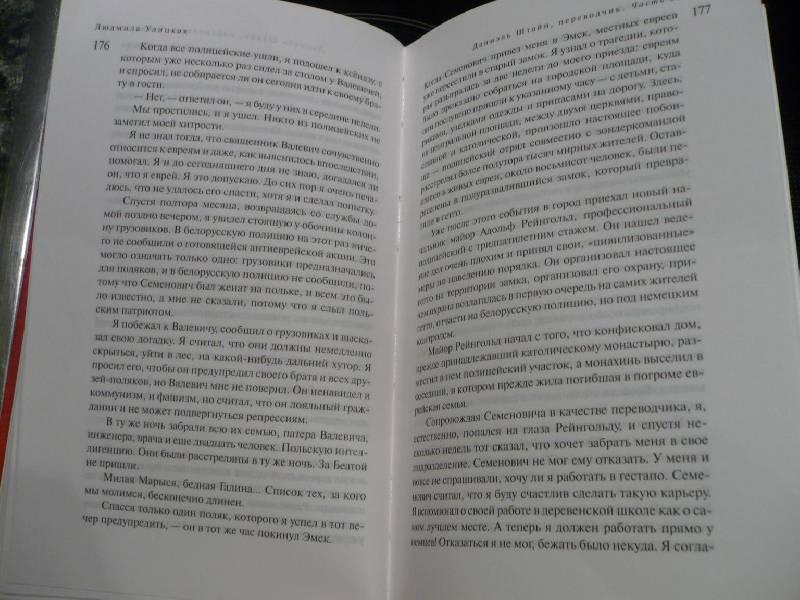 Иллюстрация 1 из 7 для Даниэль Штайн, переводчик - Людмила Улицкая | Лабиринт - книги. Источник: Домбиблиотека