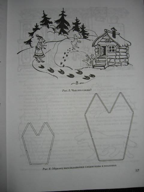 Иллюстрация 1 из 7 для Конспекты комплексных занятий по сказкам с детьми 3-4 лет - Борисенко, Лукина | Лабиринт - книги. Источник: ТОЧКА