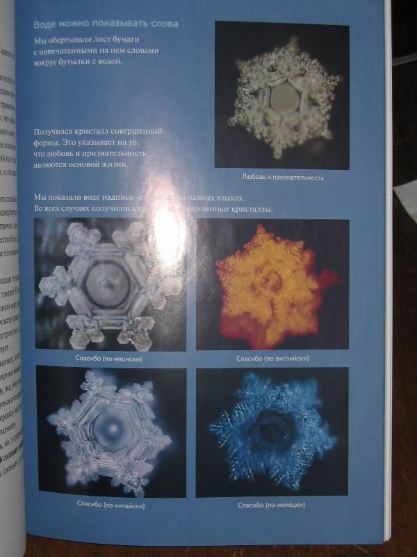 Иллюстрация 1 из 8 для Послания воды: Тайные коды кристаллов льда - Масару Эмото   Лабиринт - книги. Источник: ТОЧКА
