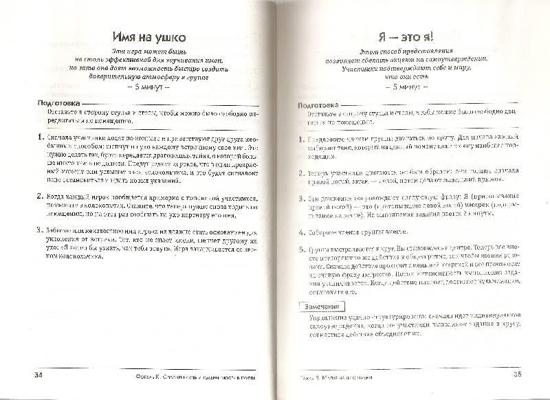 Иллюстрация 1 из 3 для Сплоченность и толерантность в группе. Психологические игры и упражнения - Клаус Фопель   Лабиринт - книги. Источник: ТОЧКА