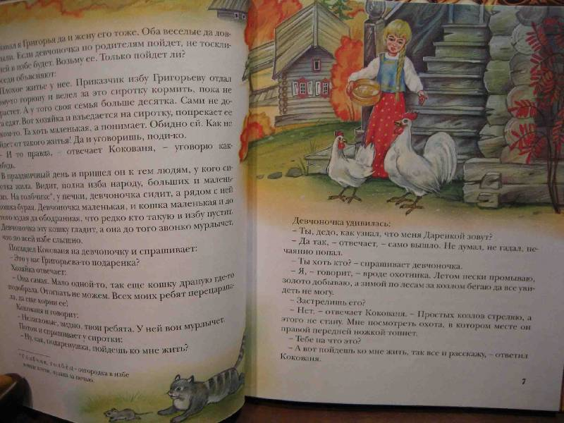 Иллюстрация 1 из 3 для Серебряное копытце: Сказы - Павел Бажов | Лабиринт - книги. Источник: Трухина Ирина