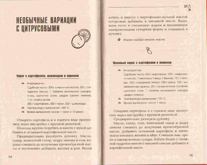 Иллюстрация 1 из 2 для Фруктовые блюда для ленивых - Ханиш, Плобергер | Лабиринт - книги. Источник: ТИО