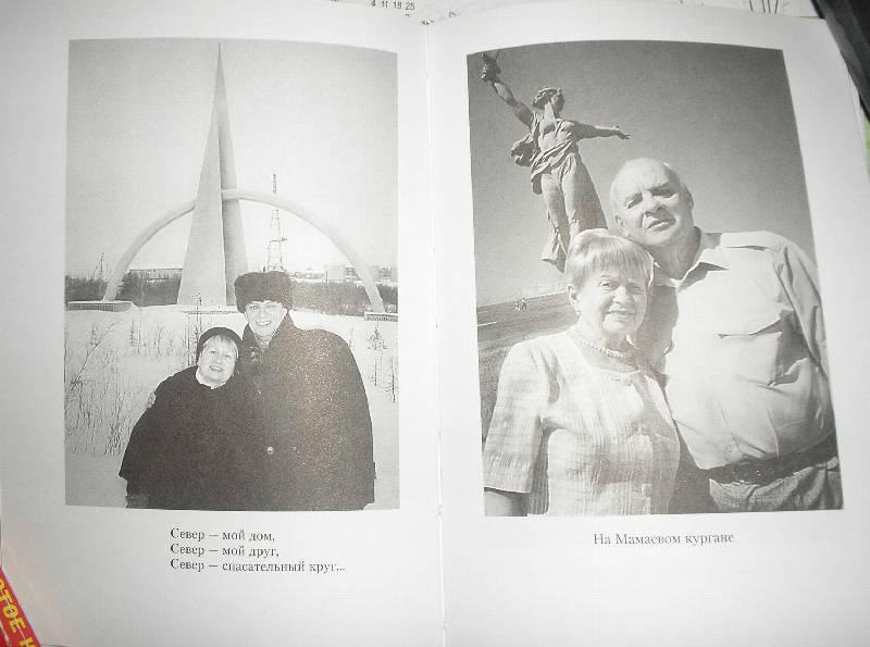 Иллюстрация 1 из 2 для Светит незнакомая звезда - Николай Добронравов | Лабиринт - книги. Источник: Galina
