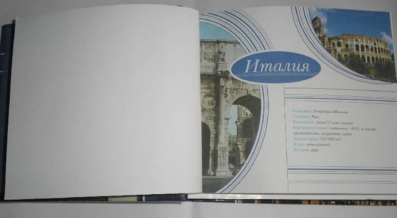 Иллюстрация 1 из 4 для Фотодневник: Италия/72 фото | Лабиринт - сувениры. Источник: Galina