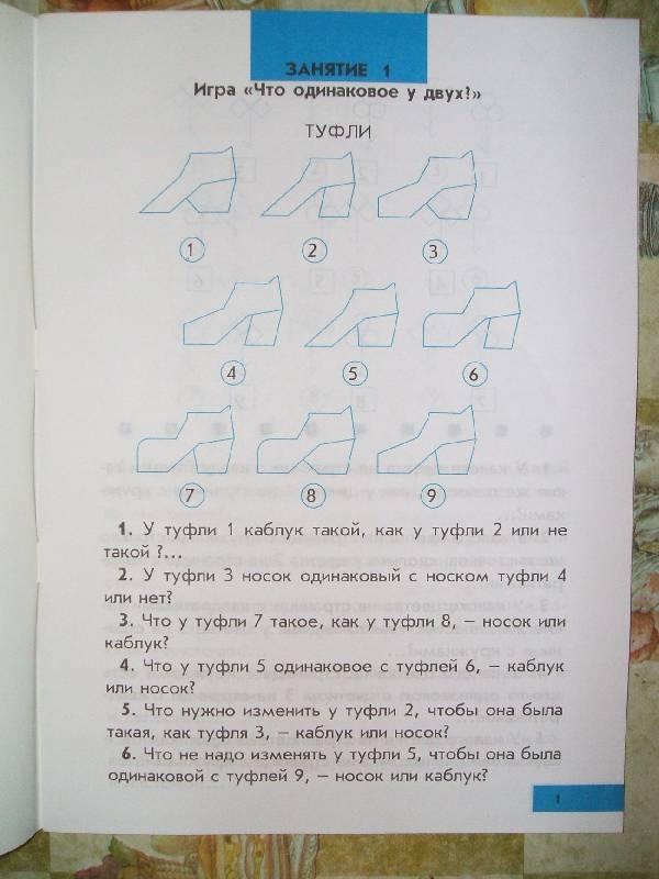 официальный сайт интеллектика для дошкольников зак
