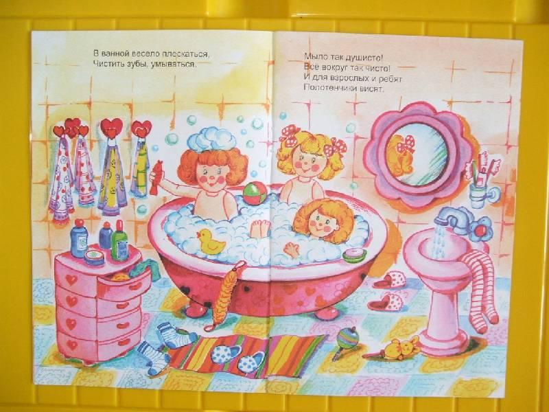 Иллюстрация 1 из 2 для Кукольный домик - Марина Дружинина | Лабиринт - книги. Источник: ashatan