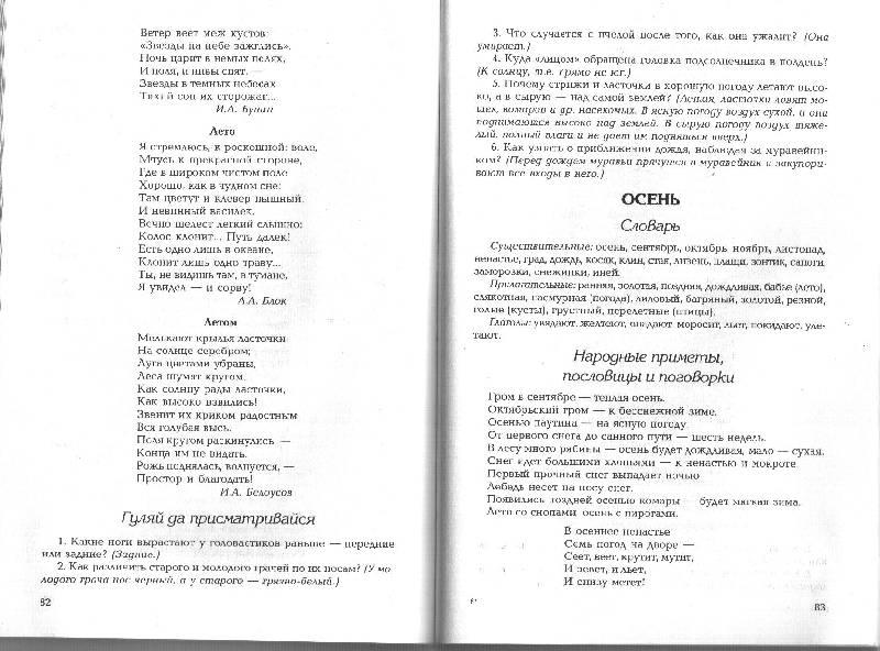 Стих для детей 5-6 лет логопедические