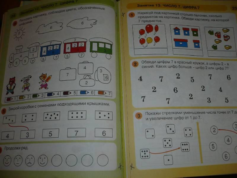 Иллюстрация 15 из 34 для Игралочка. Математика для детей 4-5 лет. Часть 2. ФГОС ДО - Петерсон, Кочемасова | Лабиринт - книги. Источник: Домбиблиотека