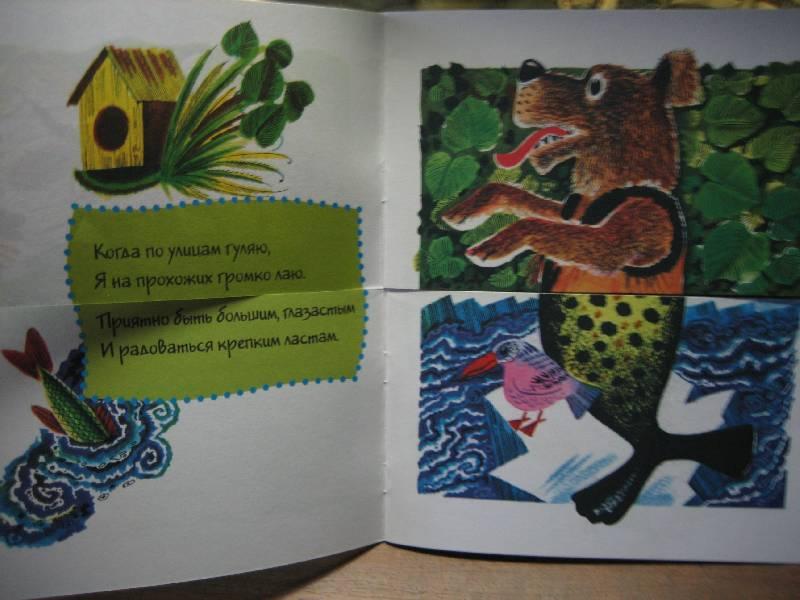 Иллюстрация 19 из 20 для В гостях у свинозавра - Михаил Яснов   Лабиринт - книги. Источник: Трухина Ирина