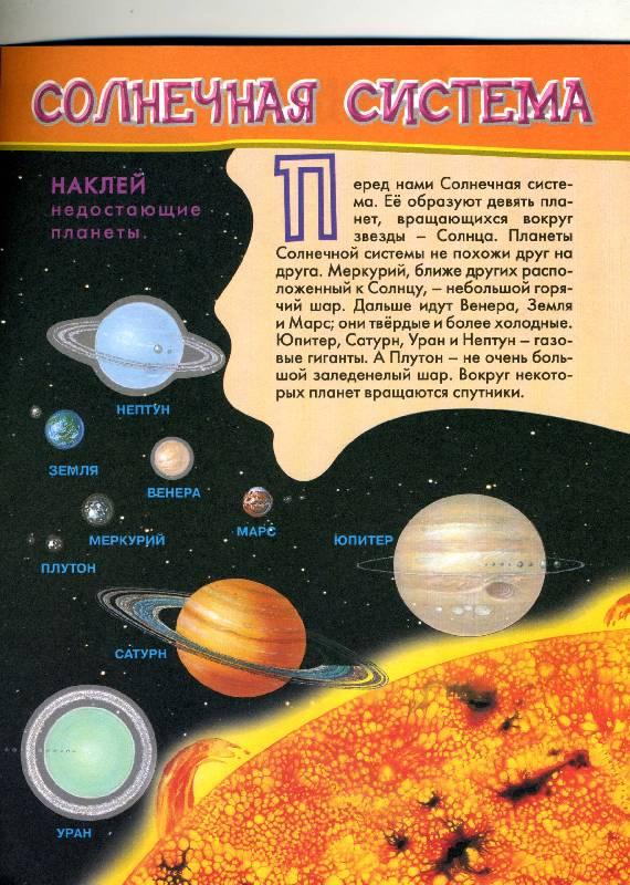 Иллюстрация 1 из 4 для Космическое путешествие (Тесты с наклейками) | Лабиринт - книги. Источник: РИВА